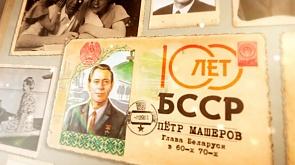 Сто лет БССР. Пётр Машеров