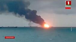 """В Керченскам проливе в нейтральных водах горят два судна  - """"Канди"""" и """"Маэстро"""" У Керчанскім праліве ў нейтральных водах гараць два судны  - """"Кандзі"""" і """"Маэстра"""""""