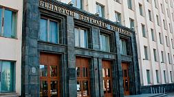 Столетие БГУ внесено в список памятных дат ЮНЕСКО