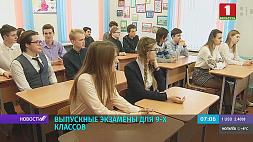 Сегодня выпускные экзамены начнутся у девятиклассников Сёння да выпускных экзаменаў прыступяць дзевяцікласнікі