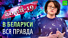"""Вся правда про коронавирус в Беларуси - в спецвыпуске """"Здорово здоровым быть!"""""""