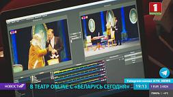 """Поход в театр онлайн с Издательским домом """"Беларусь сегодня"""""""