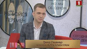 Денис Семеняко - организатор GLOBAL WOMEN FORUM