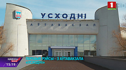 "Автовокзал ""Восточный"" сегодня официально возобновил свою работ Аўтавакзал ""Усходні"" сёння афіцыйна аднавіў сваю працу"