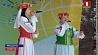 Сегодня второй день Национального фестиваля белорусской песни и поэзии Сёння другі дзень Нацыянальнага фестывалю беларускай песні і паэзіі