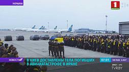 В Киев доставлены тела погибших в авиакатастрофе в Иране У Кіеў дастаўленыя целы загінуўшых у авіякатастрофе ў Іране