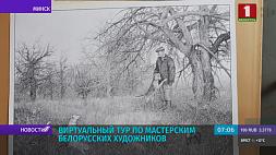 Виртуальный тур по мастерским белорусских художников