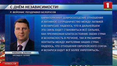 Поздравления с Днем Независимости продолжают поступать в адрес белорусов и Александра Лукашенко