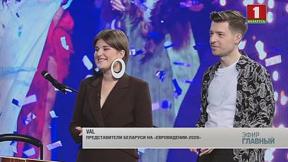 "В студии представители Беларуси на ""Евровидении-2020""  - дуэт VAL"