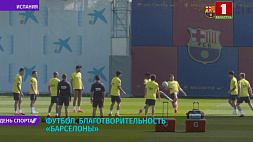 "65 евро за майку ""Барселоны"". Клуб объявил об инициативе ""Мы все играем"""