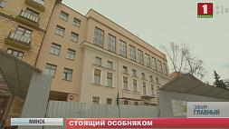 В Минске идет реконструкция с модернизацией здания Республиканской гимназии-колледжа