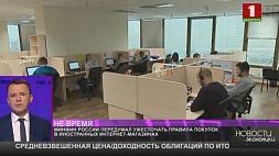 Минфин России передумал ужесточать правила покупок в иностранных интернет-магазинах
