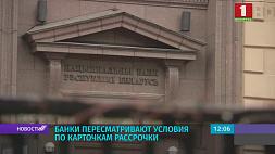 Белорусские банки массово сокращают программы рассрочки Беларускія банкі масава скарачаюць праграмы растэрміноўкі