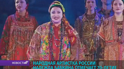 Сегодня 70-летний юбилей отмечает народная артистка России Надежда Бабкина Сёння 70-гадовы юбілей адзначае народная артыстка Расіі Надзея Бабкіна