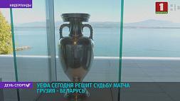 УЕФА сегодня решит судьбу Лиги чемпионов и Европы, чемпионата Старого Света, плей-офф Лиги наций УЕФА сёння вырашыць лёс матча Грузія - Беларусь