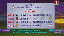 2-й тур чемпионата Беларуси по футболу продолжится 4 матчами 2-і тур чэмпіянату Беларусі па футболе працягнецца 4 матчамі