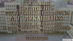 Послание Президента Республики Беларусь А.Г.Лукашенко белорусскому народу и национальному собранию Республики Беларусь (телеверсия)