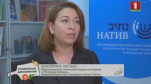 Екатерина Литвак - первый секретарь Посольства Государства Израиль в Республике Беларусь