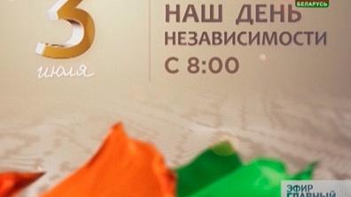 Будем вместе в наш День Независимости!