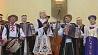 В Белгосфилармонии торжественно открылся фестиваль национальных культур У Белдзяржфілармоніі ўрачыста адкрыўся фестываль нацыянальных культур