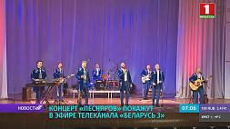 """Концерт """"Песняров"""" покажут в эфире телеканала """"Беларусь 3"""""""