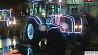 Ярко и креативно подошел к  новогодним праздникам Минский тракторный завод Ярка і крэатыўна падышоў да  навагодніх свят  Мінскі трактарны завод Minsk Tractor Works holds spectacular New Year show