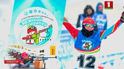 """""""Снежный снайпер"""" - генеральная репетиция чемпионата Европы по биатлону, который вскоре примут Раубичи! Генеральная рэпетыцыя чэмпіянату Еўропы па біятлоне, які неўзабаве прымуць Раўбічы!"""