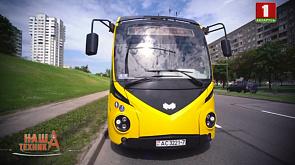 Наша техника. Экологичный, современный - самый подходящий слоган для продукции компании электробусов
