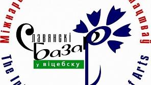 Славянский базар-2014