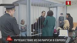 Первое слушание по делу об организации канала незаконной миграции в суде г. Минска