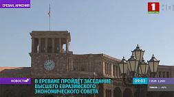 В Ереване пройдет заседание Высшего Евразийского экономического совета  У Ерэване пройдзе пасяджэнне Вышэйшага Еўразійскага эканамічнага савета  Summit of Eurasian Economic Community to be held in Yerevan