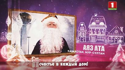 Поздравление от казахского Деда Мороза