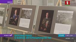 Фотовыставка о воинах-интернационалистах открылась в Музее истории Великой Отечественной войны  Фотавыстава аб воінах-інтэрнацыяналістах - у Музеі гісторыі Вялікай Айчыннай вайны