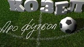 Козел про футбол