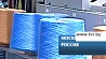 Беллегпром и Российский союз предпринимателей текстильной и легкой промышленности будут сотрудничать