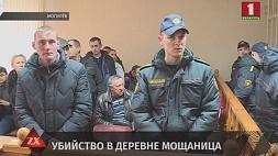 Суд вновь начал рассматривать уголовное дело убийство семьи в деревне Мощаница  Белыничского района