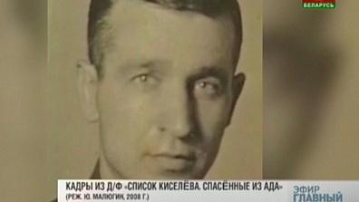 Советский политрук Николай Киселев  вывел 218 евреев из долгиновского гетто