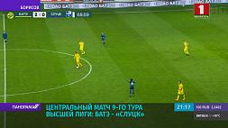 Итоги центрального матча 9 тура чемпионата Беларуси в прямом включении