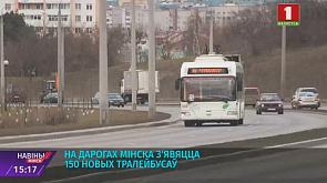 На дорогах Минска появятся 150 новых троллейбусов На дарогах Мінска з'явяцца 150 новых тралейбусаў