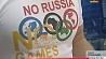 Во вторник в Москве должны принять решение - будет ли Россия бойкотировать Олимпиаду У аўторак у Маскве павінны прыняць рашэнне - ці будзе Расія байкатаваць Алімпіяду