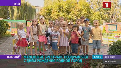 Маленькие брестчане поздравляют родной город