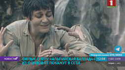 """Фильм-оперу """"Альпийская баллада"""" из фондов БТ покажут в Сети"""