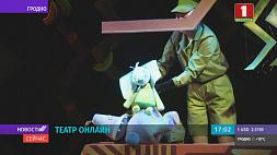 Гродненский областной театр кукол вышел в онлайн   Гродзенскі абласны тэатр лялек выйшаў у анлайн