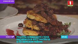 247 оригинальных рецептов Радзивиллов восстановили в Несвижском районе  247 арыгінальных рэцэптаў Радзівілаў аднавілі ў Нясвіжскім раёне 247 original Radziwill recipes restored in Nesvizh