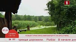 В Брестском регионе появился уникальный туристический маршрут