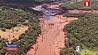 В Бразилии продолжаются поиски пропавших без вести из-за прорыва дамбы  У Бразіліі працягваюцца пошукі людзей, якія зніклі без вестак з-за прарыву дамбы