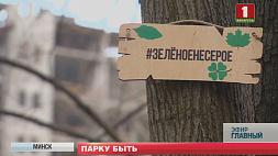 В вопросе с Грушевским парком в столице поставлена точка У пытанні з Грушаўскім паркам у сталіцы пастаўленая кропка