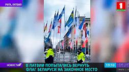 В Риге попытались вернуть флаг Беларуси на законное место