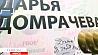 Белорусы продолжают обсуждать тройное золото Дарьи Домрачевой Беларусы працягваюць абмяркоўваць трайное золата Дар'і Домрачавай
