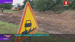 В Слуцком районе дан старт реконструкции участка трассы Р23 Минск - Микашевичи